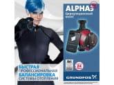 Насос циркуляционный Grundfos ALPHA3 32-80 180